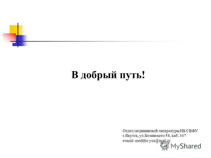 В добрый путь! Отдел медицинской литературы НБ СВФУ г.Якутск, ул.Белинского 58, каб. 307 e-mail: medlibr.ysu@mail.ry