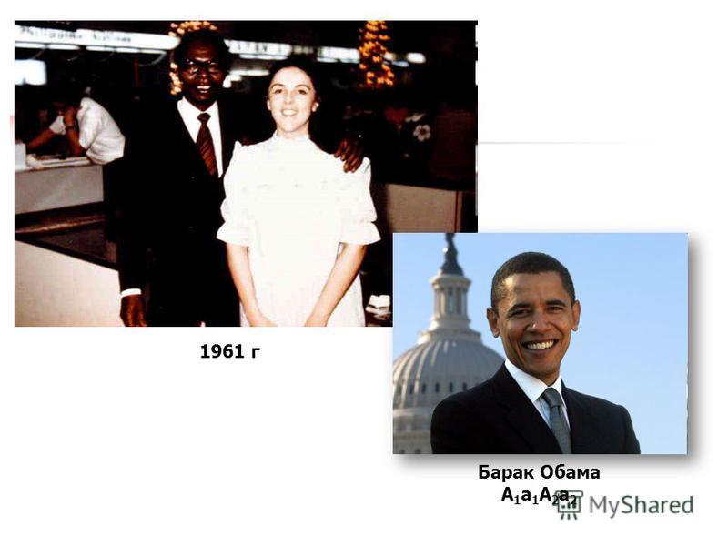 1961 г Барак Обама А 1 а 1 А 2 а 2