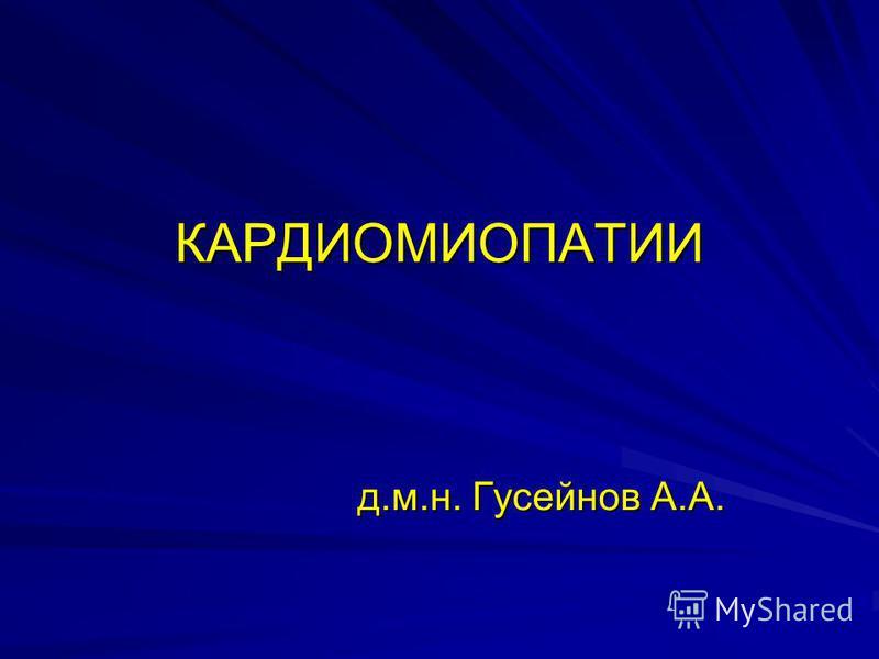 КАРДИОМИОПАТИИ д.м.н. Гусейнов А.А.