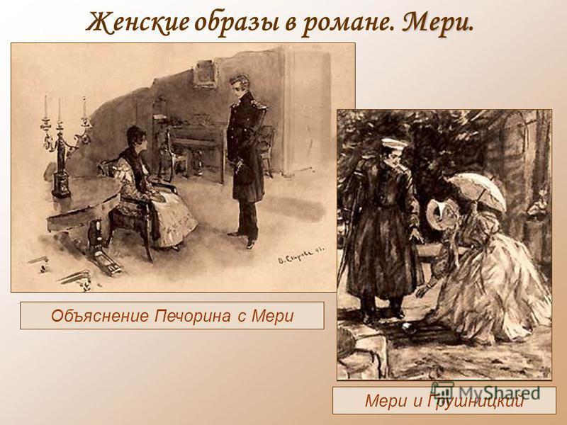Мери Женские образы в романе. Мери. Объяснение Печорина с Мери Мери и Грушницкий