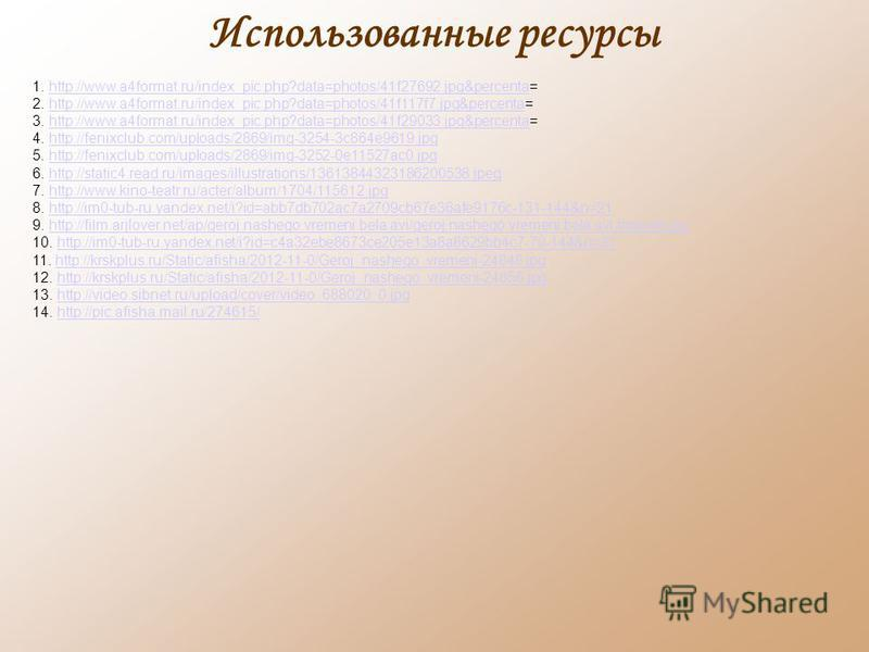 Использованные ресурсы 1. http://www.a4format.ru/index_pic.php?data=photos/41f27692.jpg&percenta=http://www.a4format.ru/index_pic.php?data=photos/41f27692.jpg&percenta 2. http://www.a4format.ru/index_pic.php?data=photos/41f117f7.jpg&percenta=http://w
