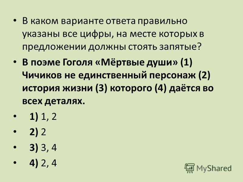 В каком варианте ответа правильно указаны все цифры, на месте которых в предложении должны стоять запятые? В поэме Гоголя «Мёртвые души» (1) Чичиков не единственный персонаж (2) история жизни (3) которого (4) даётся во всех деталях. 1) 1, 2 2) 2 3) 3