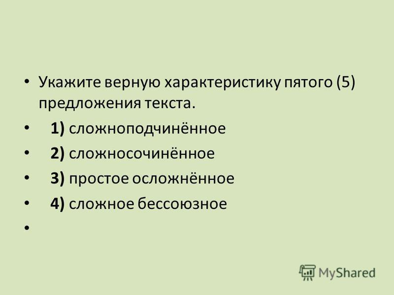 Укажите верную характеристику пятого (5) предложения текста. 1) сложноподчинённое 2) сложносочинённое 3) простое осложнённое 4) сложное бессоюзное