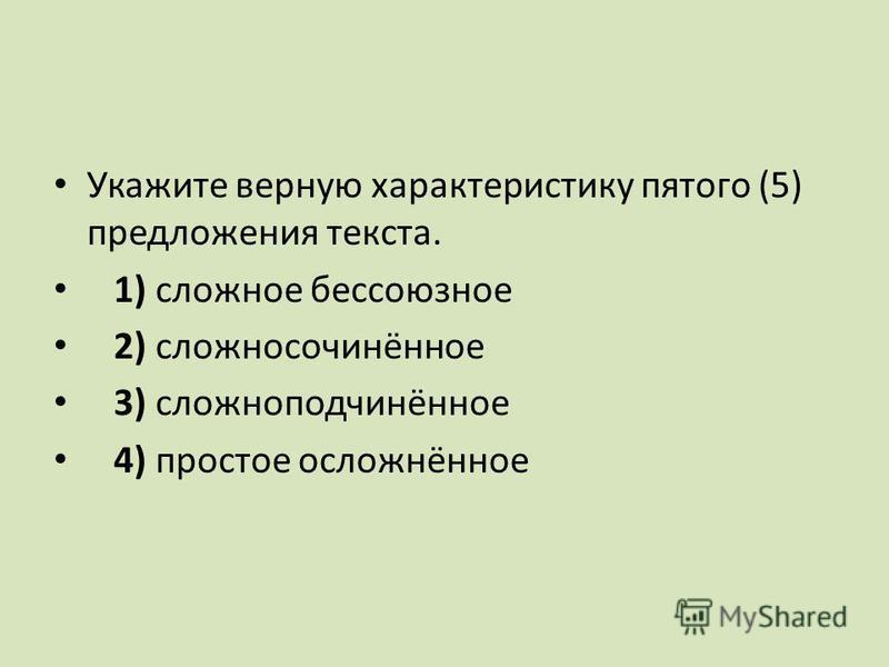Укажите верную характеристику пятого (5) предложения текста. 1) сложное бессоюзное 2) сложносочинённое 3) сложноподчинённое 4) простое осложнённое
