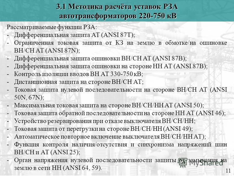 3.1 Методика расчёта уставок РЗА автотрансформаторов 220-750 кВ автотрансформаторов 220-750 кВ Рассматриваемые функции РЗА: -Дифференциальная защита АТ (ANSI 87Т); -Ограниченная токовая защита от КЗ на землю в обмотке/на ошиновке ВН/СН АТ (ANSI 87N);