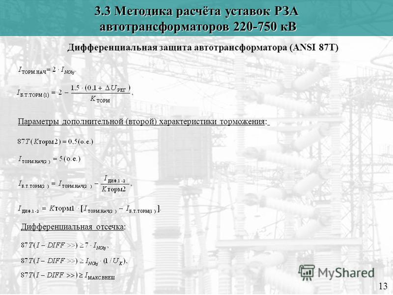 3.3 Методика расчёта уставок РЗА автотрансформаторов 220-750 кВ автотрансформаторов 220-750 кВ 13 Дифференциальная защита автотрансформатора (ANSI 87T) Параметры дополнительной (второй) характеристики торможения: Дифференциальная отсечка: