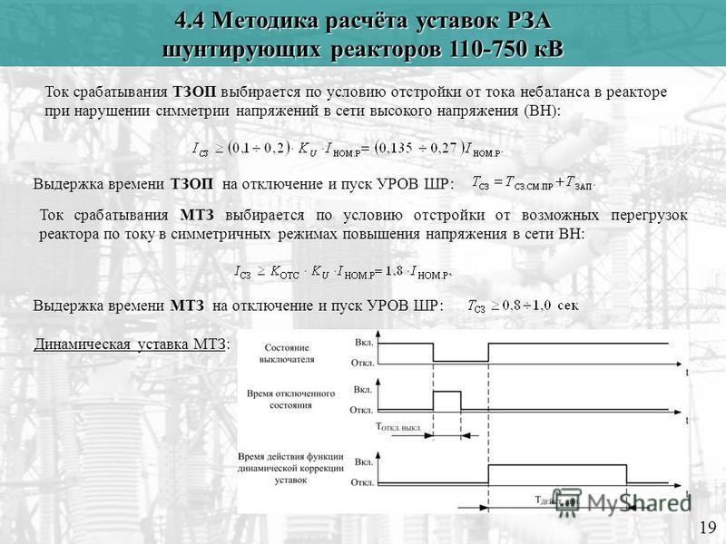 19 4.4 Методика расчёта уставок РЗА шунтирующих реакторов 110-750 кВ Ток срабатывания ТЗОП выбирается по условию отстройки от тока небаланса в реакторе при нарушении симметрии напряжений в сети высокого напряжения (ВН): Выдержка времени ТЗОП на отклю