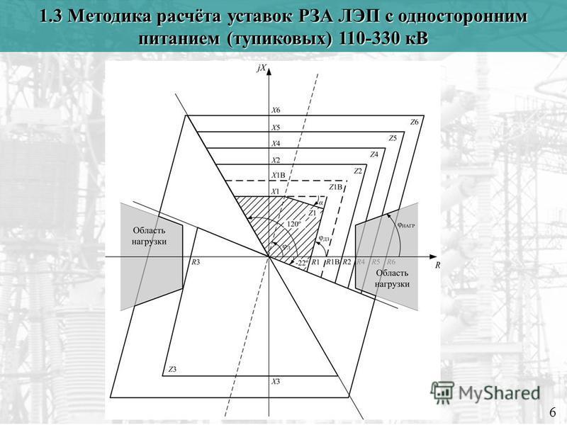 1.3 Методика расчёта уставок РЗА ЛЭП с односторонним питанием (тупиковых) 110-330 кВ 6