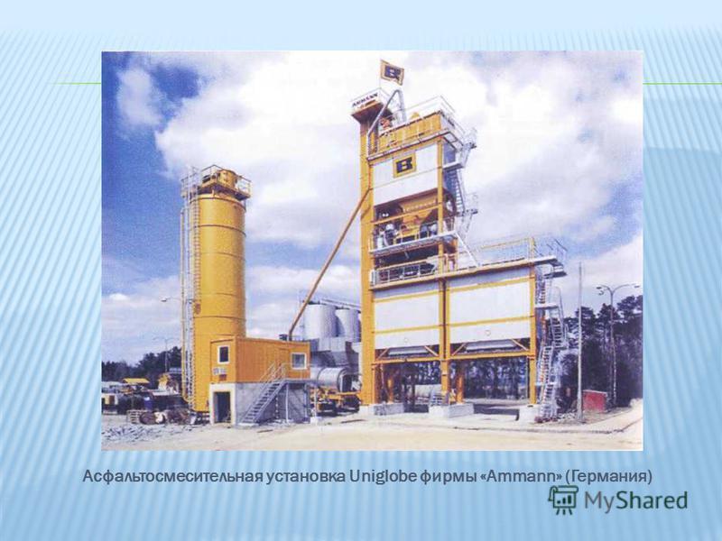 Асфальтосмесительная установка Uniglobe фирмы «Ammann» (Германия)