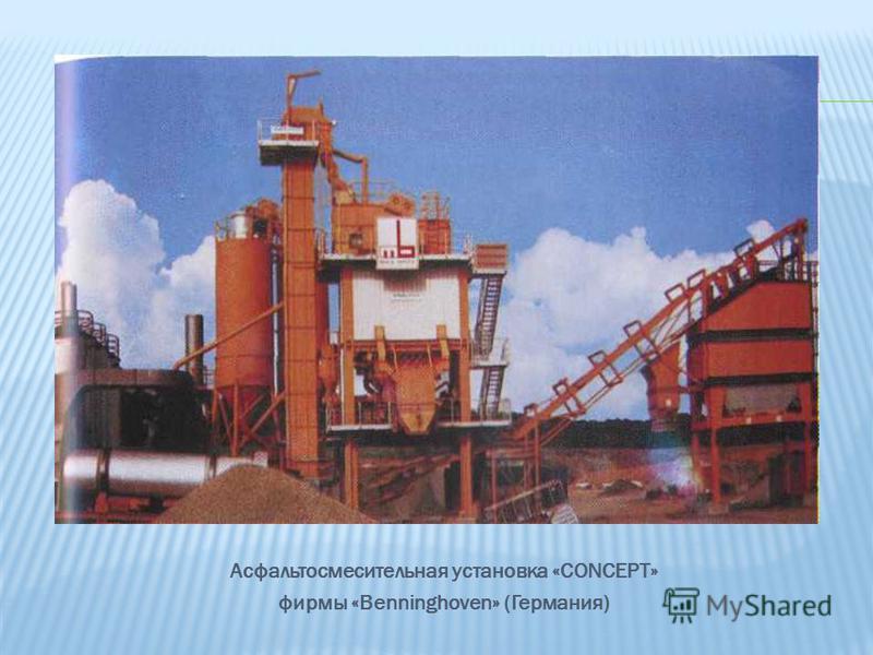 Асфальтосмесительная установка «CONCEPT» фирмы «Benninghoven» (Германия)