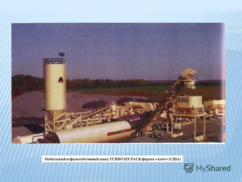 Мобильный асфальтобетонный завод TURBO SIX PACK фирмы « Astec » (США)