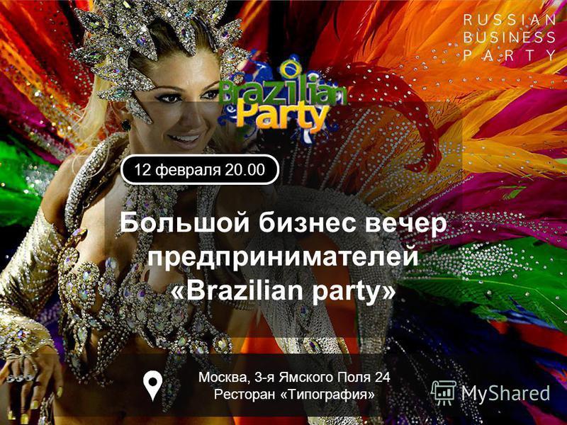 Большой бизнес вечер предпринимателей «Brazilian party» 12 февраля 20.00 Москва, 3-я Ямского Поля 24 Ресторан «Типография»