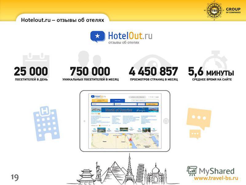 Hotelout.ru – отзывы об отелях 19 www.travel-bs.ru