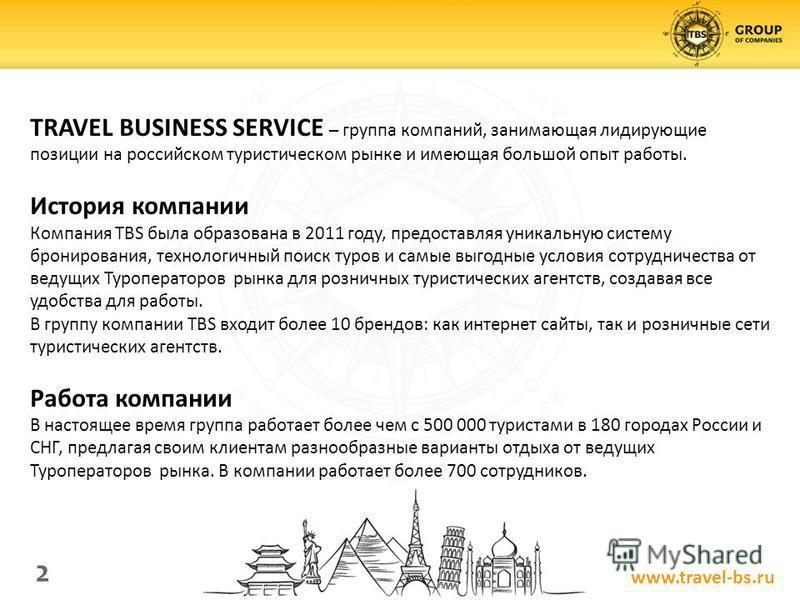 TRAVEL BUSINESS SERVICE – группа компаний, занимающая лидирующие позиции на российском туристическом рынке и имеющая большой опыт работы. История компании Компания TBS была образована в 2011 году, предоставляя уникальную систему бронирования, техноло