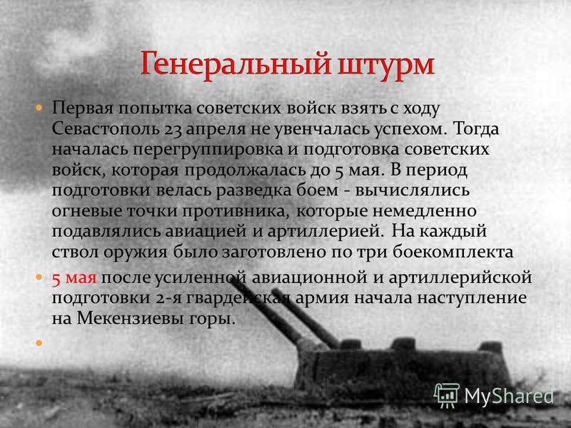Первая попытка советских войск взять с ходу Севастополь 23 апреля не увенчалась успехом. Тогда началась перегруппировка и подготовка советских войск, которая продолжалась до 5 мая. В период подготовки велась разведка боем - вычислялись огневые точки
