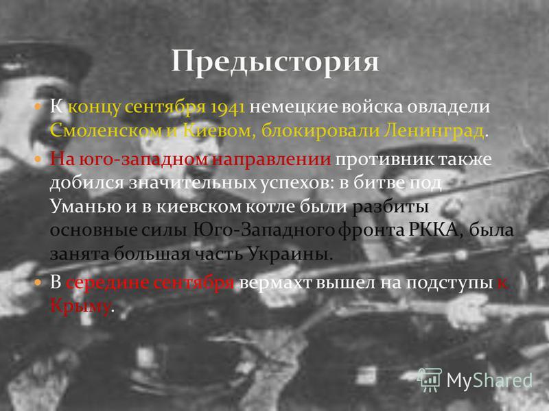 К концу сентября 1941 немецкие войска овладели Смоленском и Киевом, блокировали Ленинград. На юго-западном направлении противник также добился значительных успехов: в битве под Уманью и в киевском котле были разбиты основные силы Юго-Западного фронта