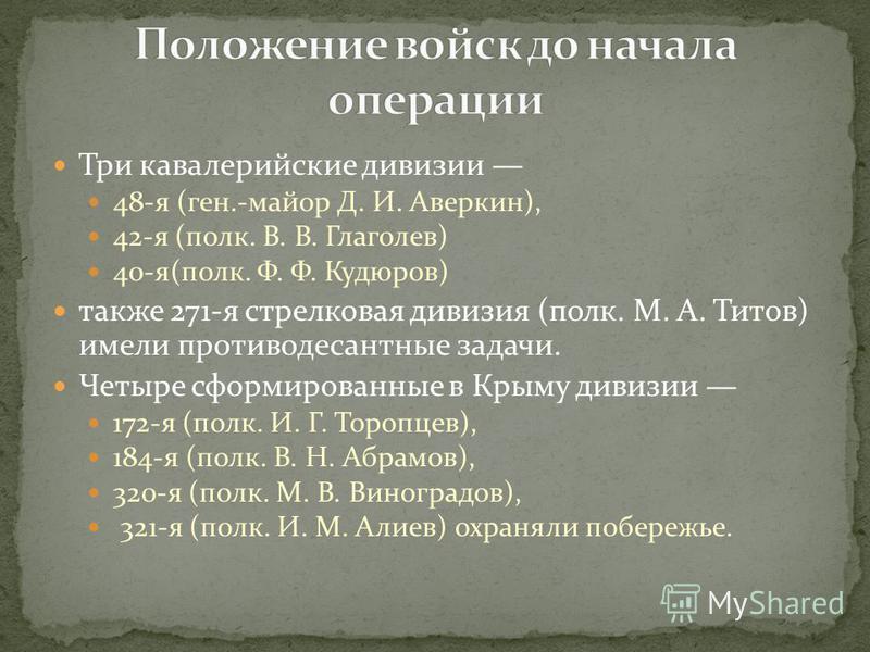 Три кавалерийские дивизии 48-я (ген.-майор Д. И. Аверкин), 42-я (полк. В. В. Глаголев) 40-я(полк. Ф. Ф. Кудюров) также 271-я стрелковая дивизия (полк. М. А. Титов) имели противодесантные задачи. Четыре сформированные в Крыму дивизии 172-я (полк. И. Г