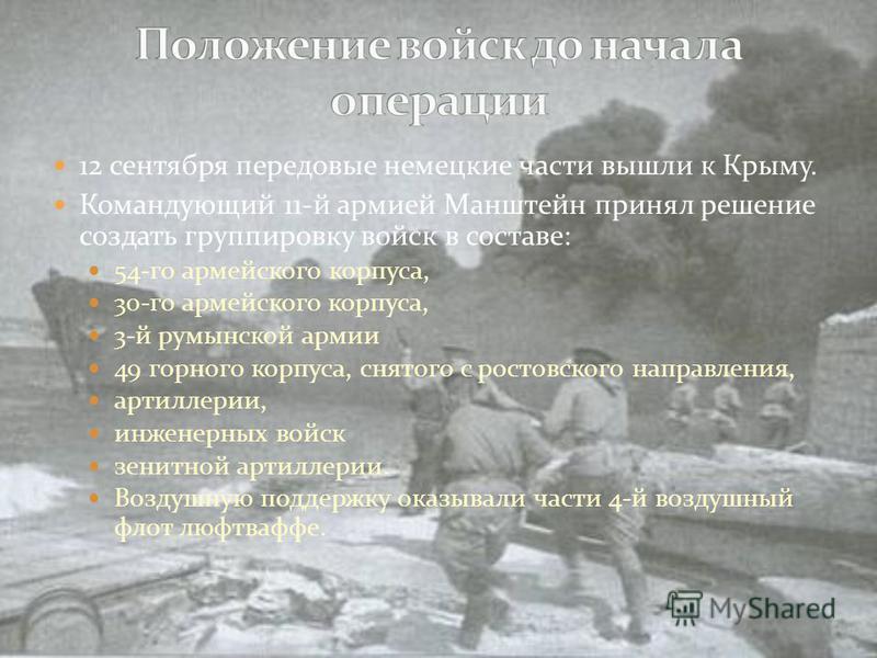 12 сентября передовые немецкие части вышли к Крыму. Командующий 11-й армией Манштейн принял решение создать группировку войск в составе: 54-го армейского корпуса, 30-го армейского корпуса, 3-й румынской армии 49 горного корпуса, снятого с ростовского