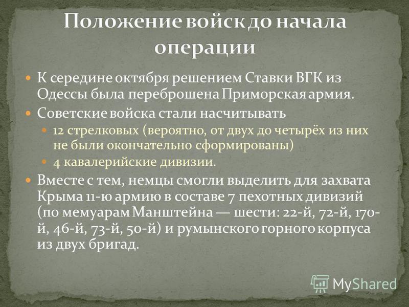 К середине октября решением Ставки ВГК из Одессы была переброшена Приморская армия. Советские войска стали насчитывать 12 стрелковых (вероятно, от двух до четырёх из них не были окончательно сформированы) 4 кавалерийские дивизии. Вместе с тем, немцы