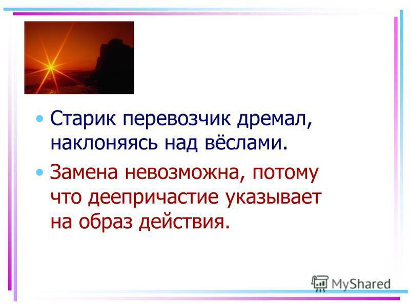 Замена невозможна, потому что деепричастие указывает на образ действия.