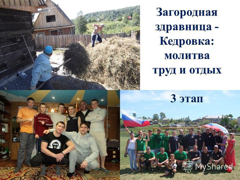 Загородная здравница - Кедровка: молитва труд и отдых 3 этап