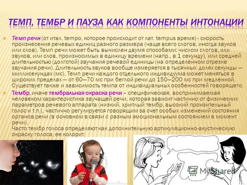 Темп речи (от итал. tempo, которое происходит от лат. tempus время) - скорость произнесения речевых единиц разного размера (чаще всего слогов, иногда звуков или слов). Темп речи может быть вычислен двумя способами: числом слогов, или звуков, или слов