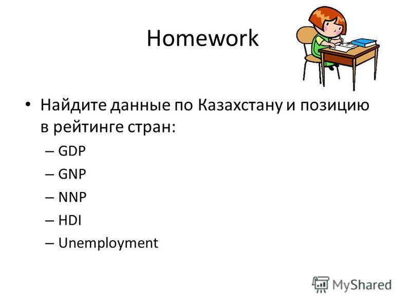 Найдите данные по Казахстану и позицию в рейтинге стран: – GDP – GNP – NNP – HDI – Unemployment Homework