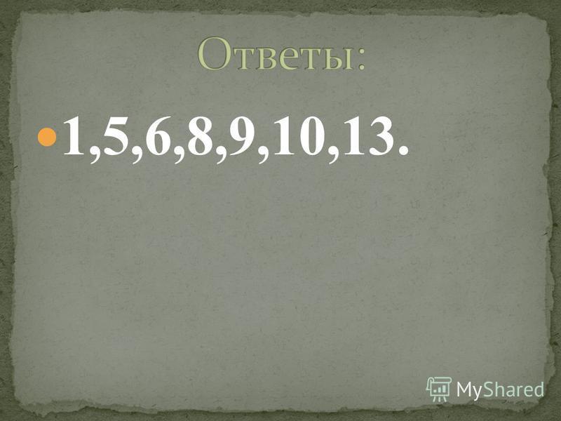 1,5,6,8,9,10,13.