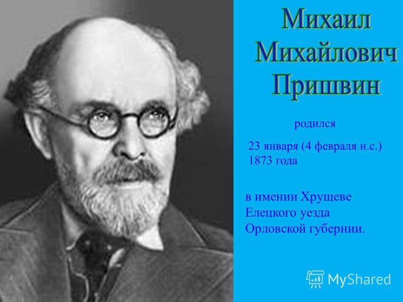 23 января (4 февраля н.с.) 1873 года родился в имении Хрущеве Елецкого уезда Орловской губернии.