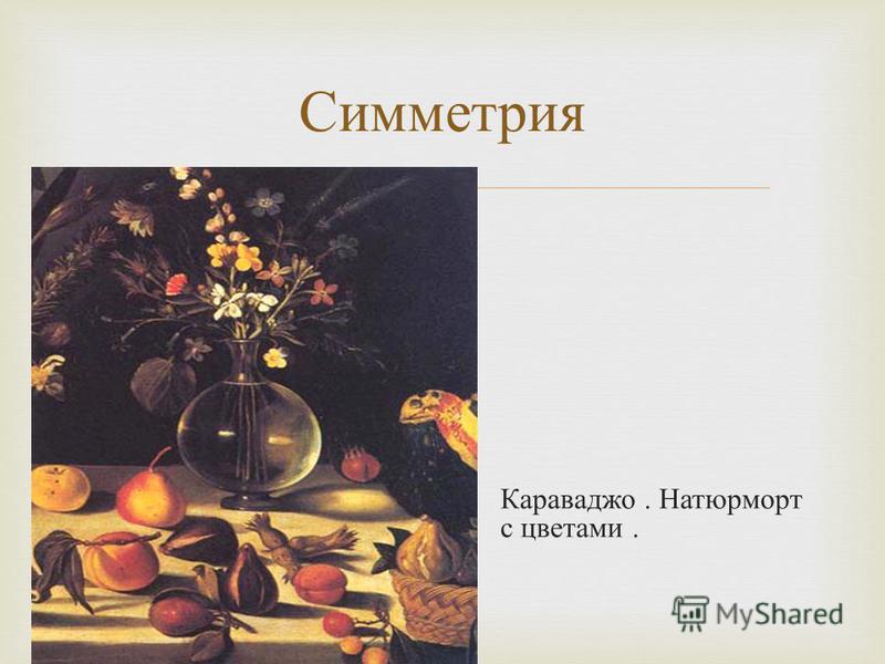 Симметрия Караваджо. Натюрморт с цветами.