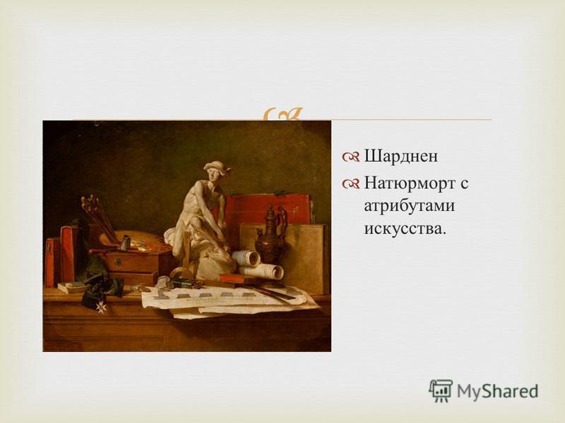 Шарднен Натюрморт с атрибутами искусства.