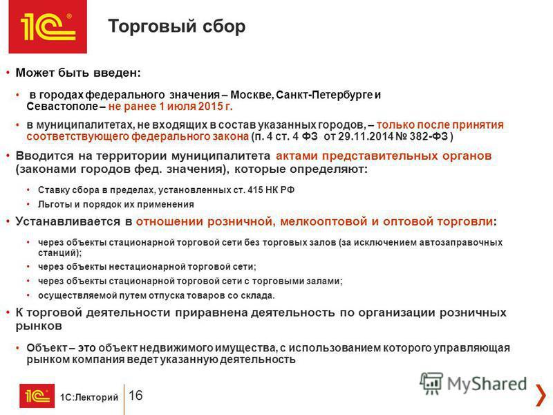 1С:Лекторий 16 Может быть введен: в городах федерального значения – Москве, Санкт-Петербурге и Севастополе – не ранее 1 июля 2015 г. в муниципалитетах, не входящих в состав указанных городов, – только после принятия соответствующего федерального зако