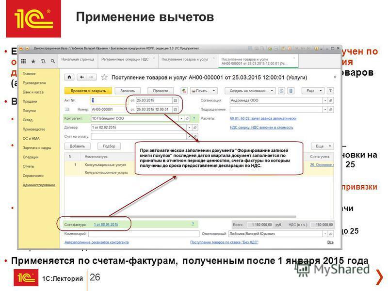 1С:Лекторий 26 Если товары приняты на учет в одном периоде, а счет-фактура получен по окончании этого периода, но до установленного срока представления декларации, то вычет можно заявить в периоде принятия на учет товаров (абз. 2 п. 1.1 ст. 172 НК РФ