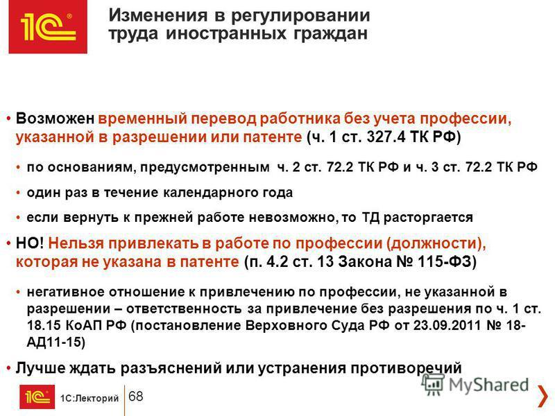 1С:Лекторий 68 Возможен временный перевод работника без учета профессии, указанной в разрешении или патенте (ч. 1 ст. 327.4 ТК РФ) по основаниям, предусмотренным ч. 2 ст. 72.2 ТК РФ и ч. 3 ст. 72.2 ТК РФ один раз в течение календарного года если верн