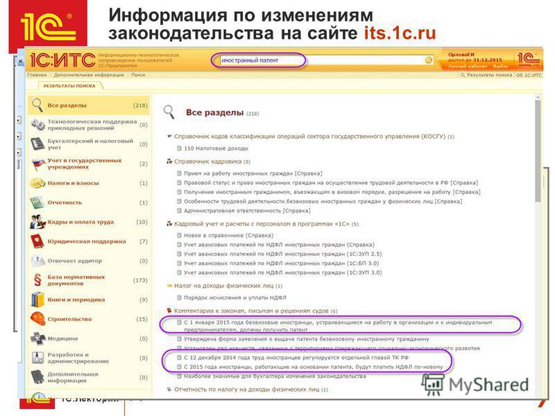1С:Лекторий 74 Информация по изменениям законодательства на сайте its.1c.ru