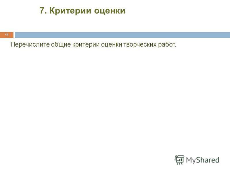 11 7. Критерии оценки Перечислите общие критерии оценки творческих работ.