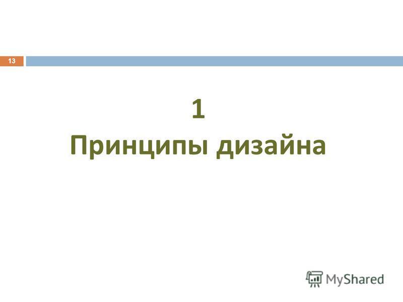 13 1 Принципы дизайна