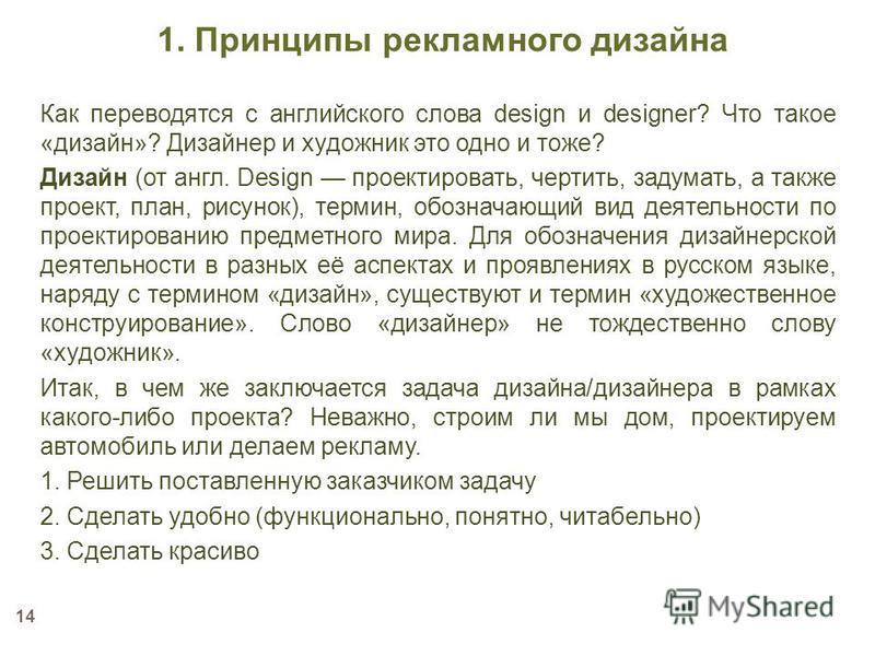 14 Как переводятся с английского слова design и designer? Что такое «дизайн»? Дизайнер и художник это одно и тоже? Дизайн (от англ. Design проектировать, чертить, задумать, а также проект, план, рисунок), термин, обозначающий вид деятельности по прое