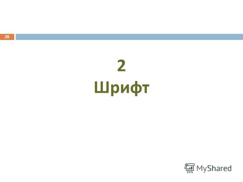 26 2 Шрифт