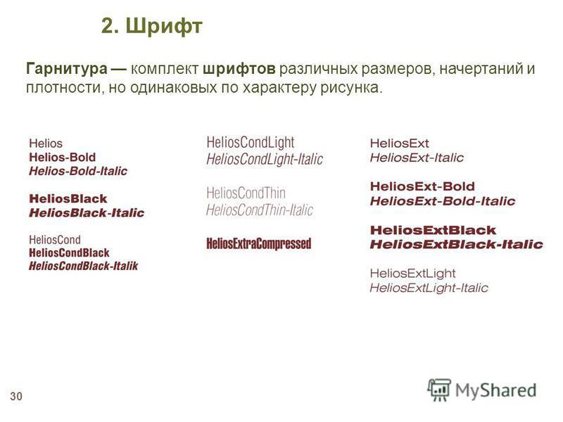 30 Гарнитура комплект шрифтов различных размеров, начертаний и плотности, но одинаковых по характеру рисунка. 2. Шрифт