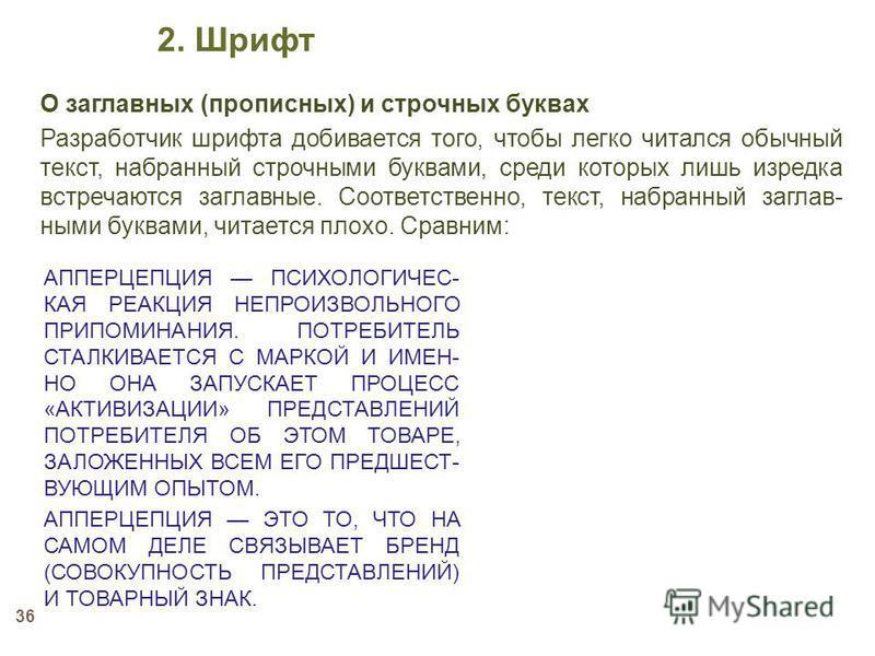 36 О заглавных (прописных) и строчных буквах Разработчик шрифта добивается того, чтобы легко читался обычный текст, набранный строчными буквами, среди которых лишь изредка встречаются заглавные. Соответственно, текст, набранный заглав- ными буквами,