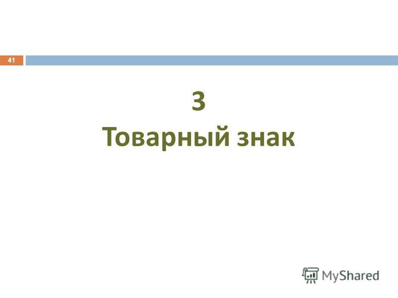 41 3 Товарный знак
