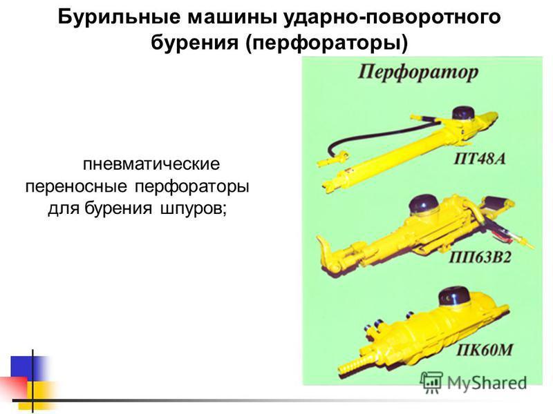 Бурильные машины ударно-поворотного бурения (перфораторы) пневматические переносные перфораторы для бурения шпуров;