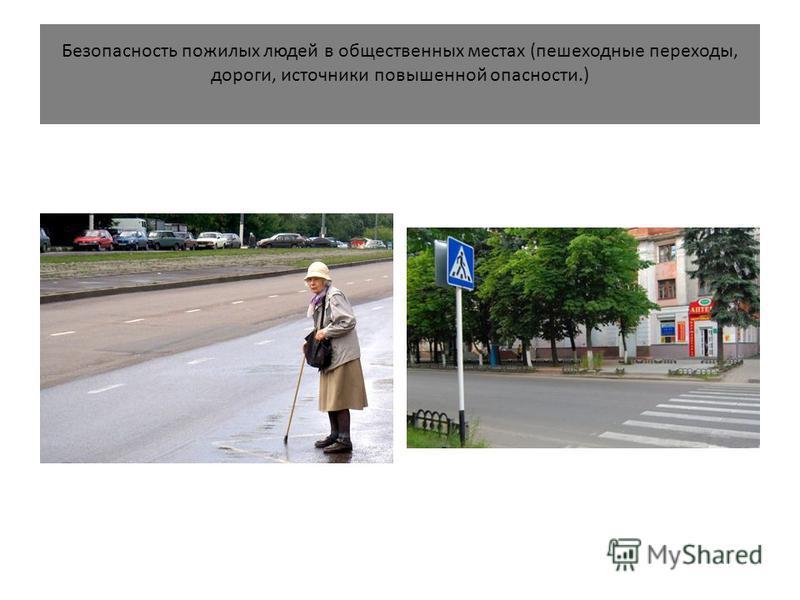 Безопасность пожилых людей в общественных местах (пешеходные переходы, дороги, источники повышенной опасности.)