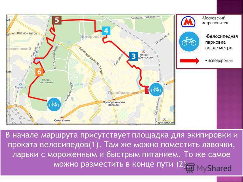 - Московский метрополитен -Велосипедная парковка возле метро - Велодорожки -Вдоль территории велодорожек я решил разместить пункты отдыха, смены инвентаря, починки велосипеда, велосипедные парковки, социальную рекламу (природоохранная зона района, эк