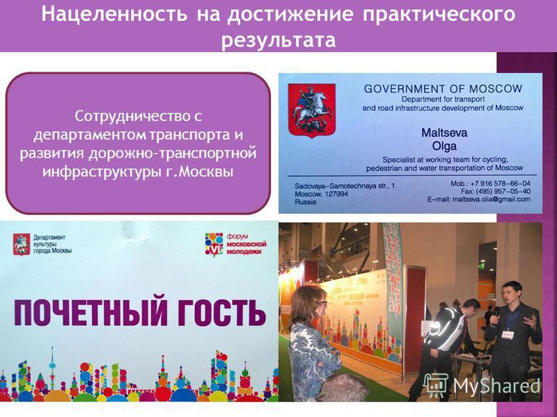 Нацеленность на достижение практического результата Сотрудничество с департаментом транспорта и развития дорожно-транспортной инфраструктуры г.Москвы