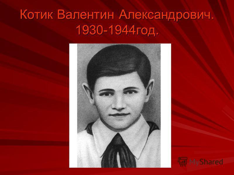 Котик Валентин Александрович. 1930-1944 год.