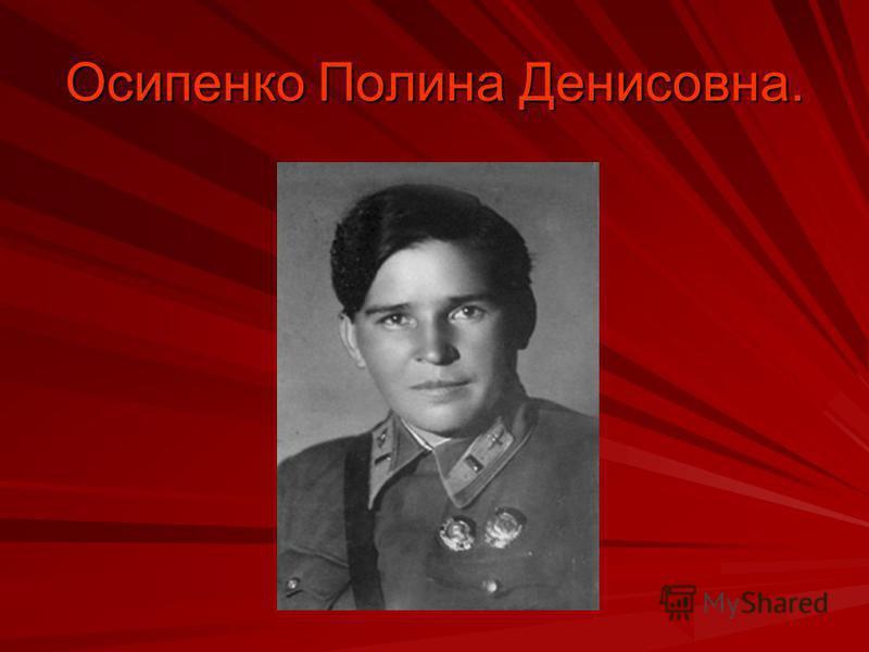 Осипенко Полина Денисовна.