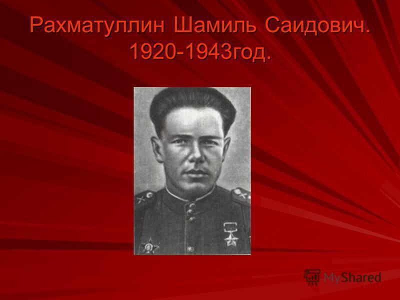 Рахматуллин Шамиль Саидович. 1920-1943 год.