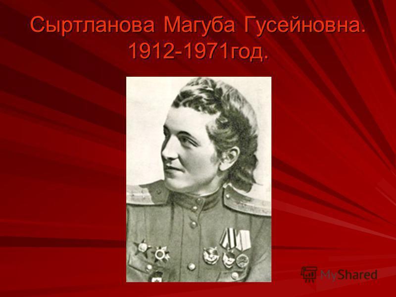 Сыртланова Магуба Гусейновна. 1912-1971 год.